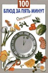 100 блюд за пять минут
