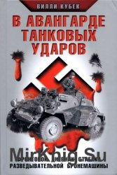 В авангарде танковых ударов