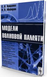 Модели волновой памяти