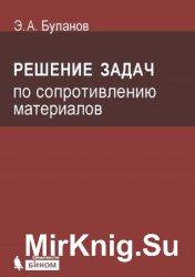 Решение задач по сопротивлению материалов (2012)