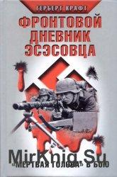 Фронтовой дневник эсэсовца: ''Мертвая голова'' в бою