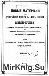 Новые материалы для древнейшей истории славян вообще и славяно-руссов до рю ...