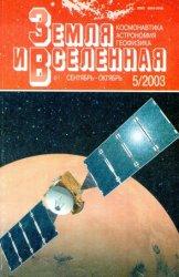 Земля и вселенная №5 2003
