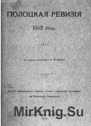 Полоцкая ревизия 1552 года