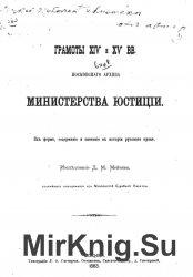 Грамоты XIV и XV вв. Московского архива Министерства юстиции. Их форма, сод ...