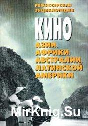 Кино Азии, Африки, Австралии, Латинской Америки. Режиссерская энциклопедия