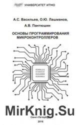 Основы программирования микроконтроллеров