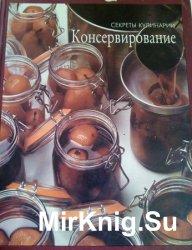 Секреты кулинарии: Консервирование