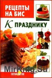Рецепты на бис. К празднику