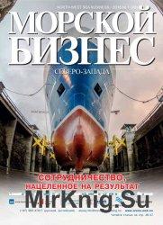 Морской бизнес Северо-Запада №1 (2016)