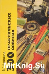 300 практических советов (1997)