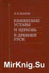Княжеские уставы и церковь в Древней Руси XI-XIV вв.