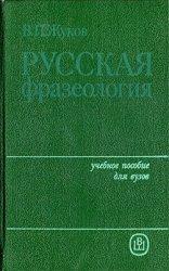 Русская фразеология (1986)