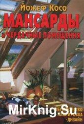 Мансарды и чердачные помещения: обустройство, планировка, дизайн
