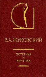 В.А. Жуковский. Эстетика и критика