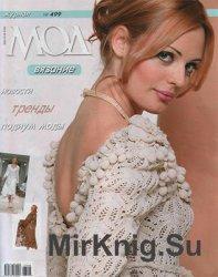 Журнал мод №499