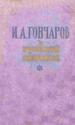 И.А. Гончаров в русской критике