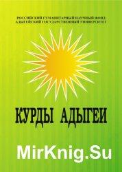 Курды Адыгеи