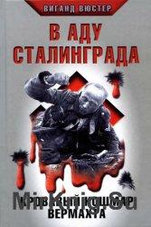 В аду Сталинграда: кровавый кошмар Вермахта