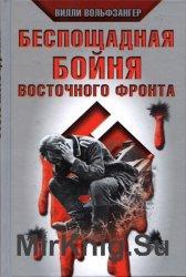 Беспощадная бойня Восточного фронта