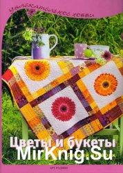 Цветы и букеты: легкий пэчворк