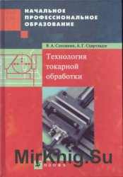 Технология токарной обработки