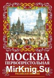 Москва первопрестольная. История столицы от ее основания до крушения Россий ...