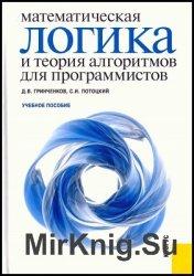 Математическая логика и теория алгоритмов для программистов