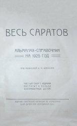 Весь Саратов. Альманах-справочник на 1925 год