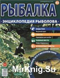 Рыбалка. Энциклопедия рыболова №-83. Весенний линь