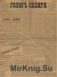 """Архив газеты """"Голос Сибири"""" за 1905-1906 годы (50 номеров)"""
