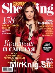 Cosmopolitan Shopping №10 (октябрь 2016)