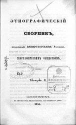 Этнографический сборник, издаваемый Императорским географическим обществом. ...