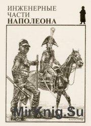 Инженерные части Наполеона (Vive L'Empererur!)