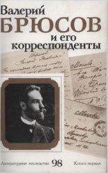 Литературное наследство. Том 98. Валерий Брюсов и его корреспонденты. Книга ...