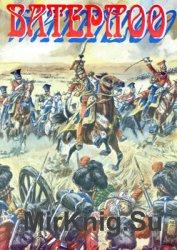 Сражение при Ватерлоо 18 июня 1815 года