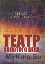 Театр Золотого века