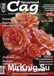 Нескучный сад № 7, 2016