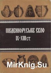 Південноруське село IX—XIII ст. (Нові пам'ятки матеріальної культури)
