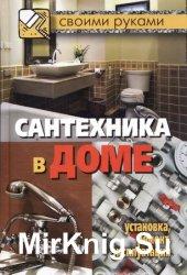 Сантехника в доме: установка, ремонт, эксплуатация