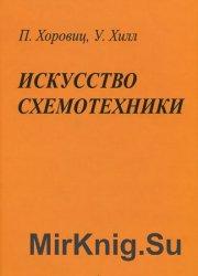 Искусство схемотехники (в 3-х томах)