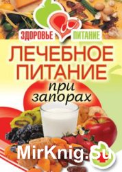Лечебное питание при запорах