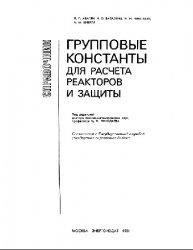 Групповые константы для расчёта реакторов и защиты: Справочник