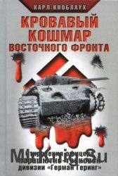 Кровавый кошмар Восточного фронта. Откровения офицера парашютно-танковой ди ...