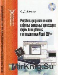 Разработка устройств на основе цифровых сигнальных процессоров фирмы Analog ...