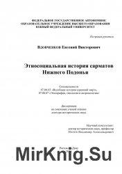 Этносоциальная история сарматов Нижнего Подонья