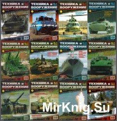 Техника и вооружение №1-12, 2011