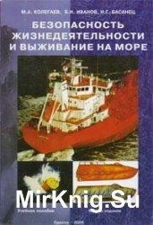 Безопасность жизнедеятельности и выживание на море