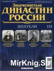 Знаменитые династии России № 133. Шехтели