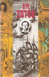 Рафаил Зотов. Собрание сочинений в 5 томах. Том 1. Таинственный монах. Шапк ...